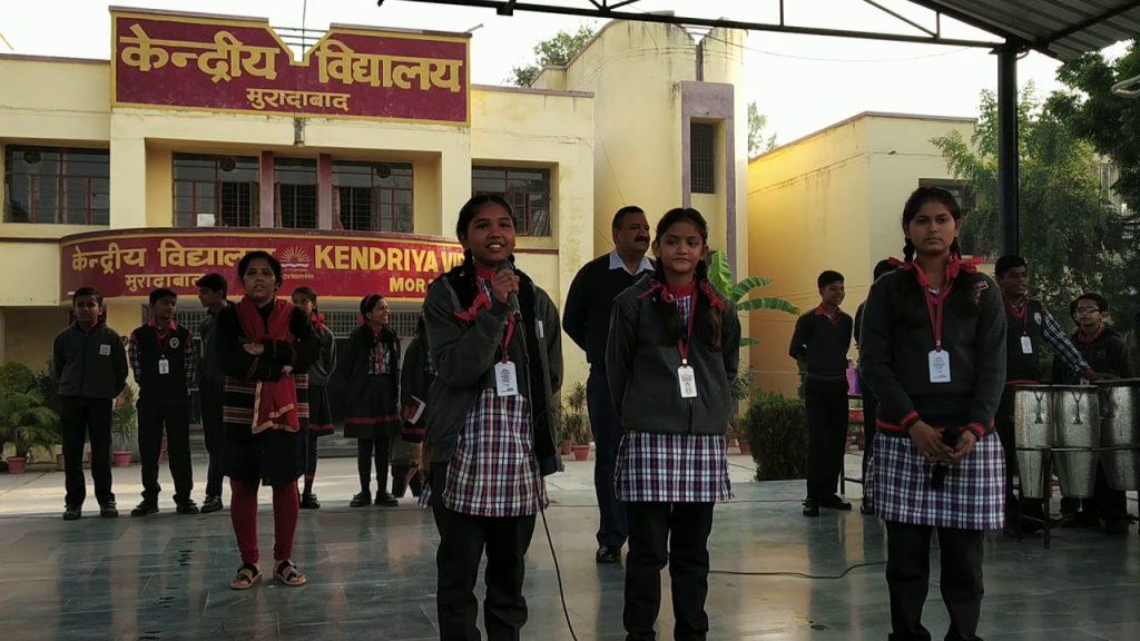 Kendriya Vidyalaya Moradabad